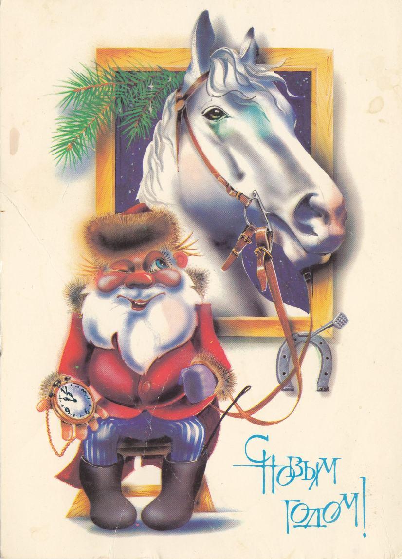 Поздравления с годом лошади