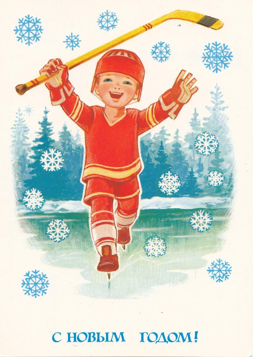 Открытки для мальчиков на новый год