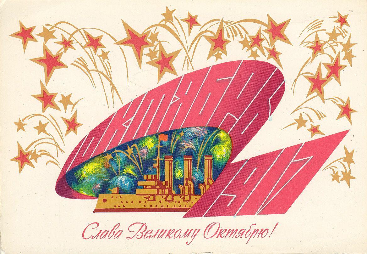 открытки к столетию октябрьской революции съемке рав шарп